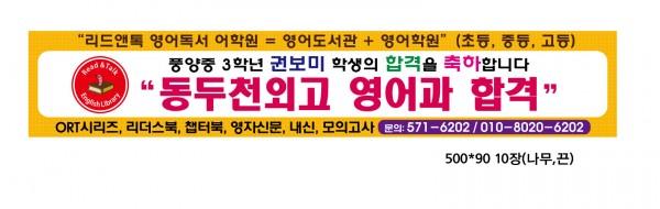 동두천외고합격현수막.jpg